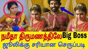 நமீதா திருமணத்தில் ஜூலி பெயர் அவமானபட்டது செய்தியாளரிடம் julie Oviya Namitha Namitha Marriage