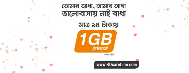 Banglalink 1GB 14Tk Valentine's Day Internet Offer