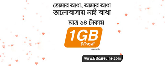 Banglalink 1GB 14Tk Valentine's Day Internet Offer | BDcareLine