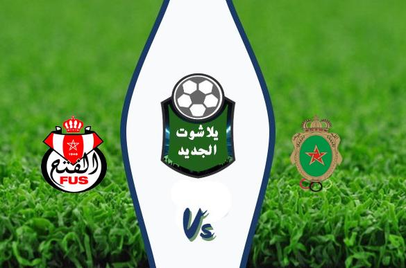 مشاهدة مباراة الجيش الملكي والفتح الرباطي بث مباشر اليوم السبت 7 مارس 2020 الدوري المغربي