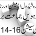 Registration and Admission Schedule for Class 11th for session 2014-16 - Gujranwala Board