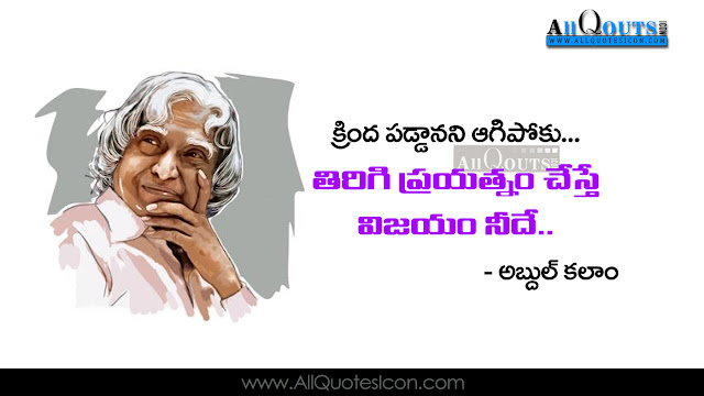 Abdul-Kalam-Telugu-quotes-images-best-inspiration-life-Quotesmotivation-thoughts-sayings-free