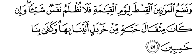 Surat Al Anbiya Ayat 47