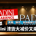 Padini 清货大减价!衣服、鞋子、包包最低只需RM19!