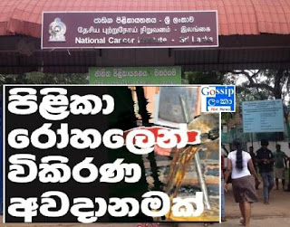 National Cancer Hospital denies radiation fear - gossip Lanka Hot news in sinhala