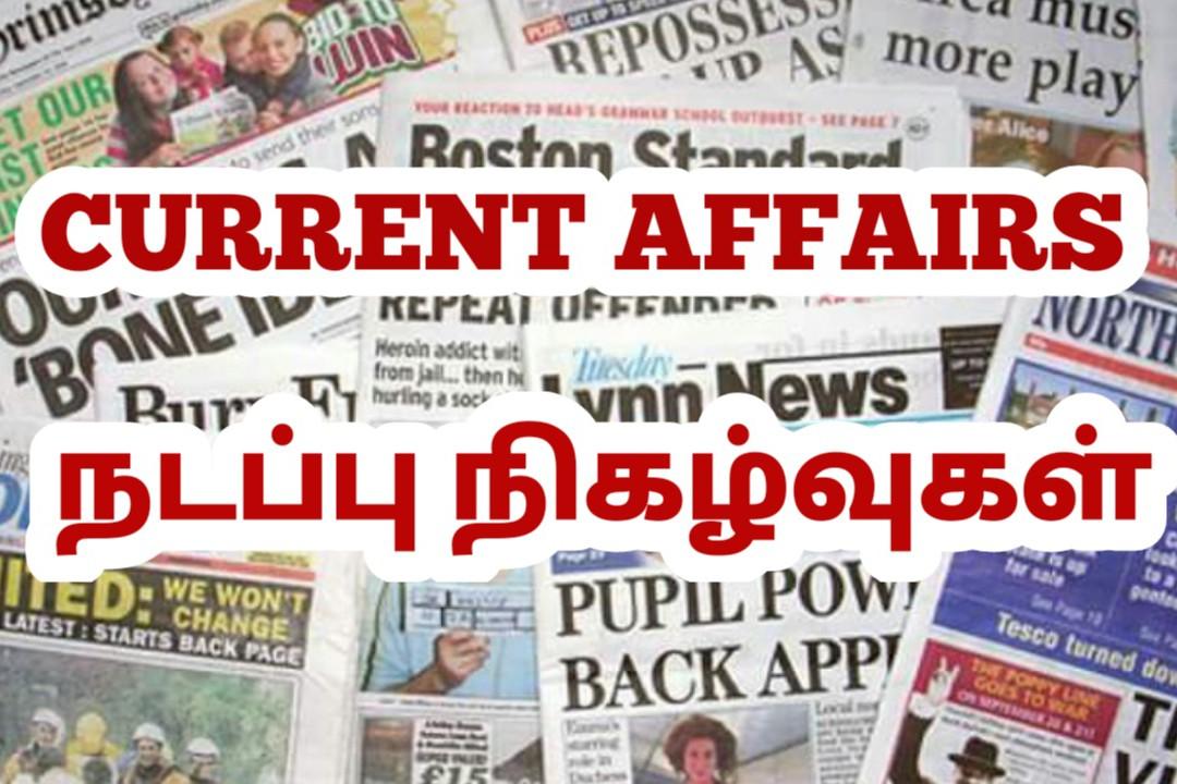 JANUARY 2019 Current affairs English - Agro Tamilan