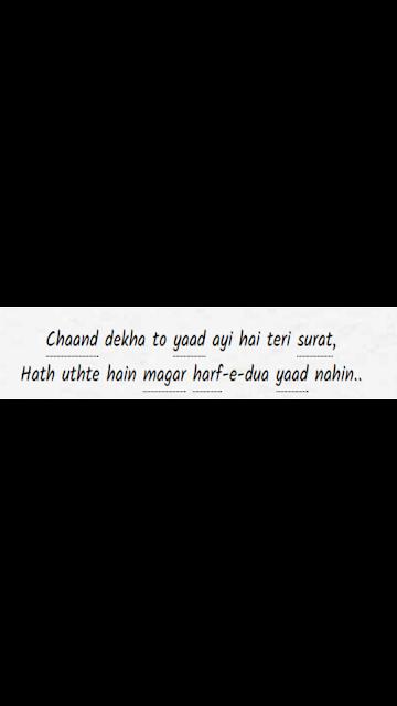 Chaand Daikha To Yaad Aai Hai Surat Teri - Urdu Romantic Poetry - 2 Lines Urdu Romantic Eid Poetry - Urdu Poetry World,eid poetry for pardesi,eid poetry for husband in urdu,eid poetry for father,eid poetry for brother,eid poetry ghazal,eid poetry ghalib,eid ghazal poetry,eid poetry ghazal sms,eid ghadeer poetry,eid ghadeer poetry urdu,eid gift poetry,eid greetings poetry,eid ghamgeen poetry,eid gift poetry in urdu,eid poetry hd,eid poetry hd pics,eid poetry hd images,eid poetry hindi,eid poetry hd wallpaper