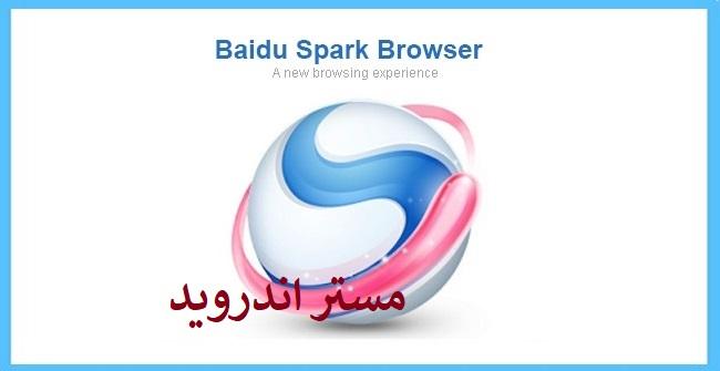 تحميل متصفح بايدو سبارك baidu spark 2020 عربي مجانا  للكمبيوتر وللاندرويد كامل عربي