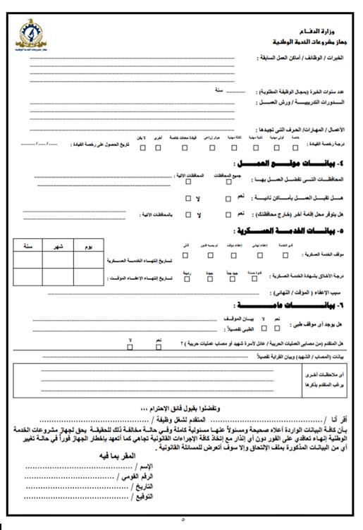 استمارة التقديم الالكترونى بوظائف وزارة الدفاع للمؤهلات العليا والمعاهد والدبلومات - اضغط للتقديم الان