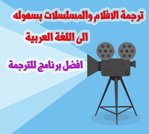 ترجمة الافلام والمسلسلات الى اللغة العربية برنامج Subtitle Workshop