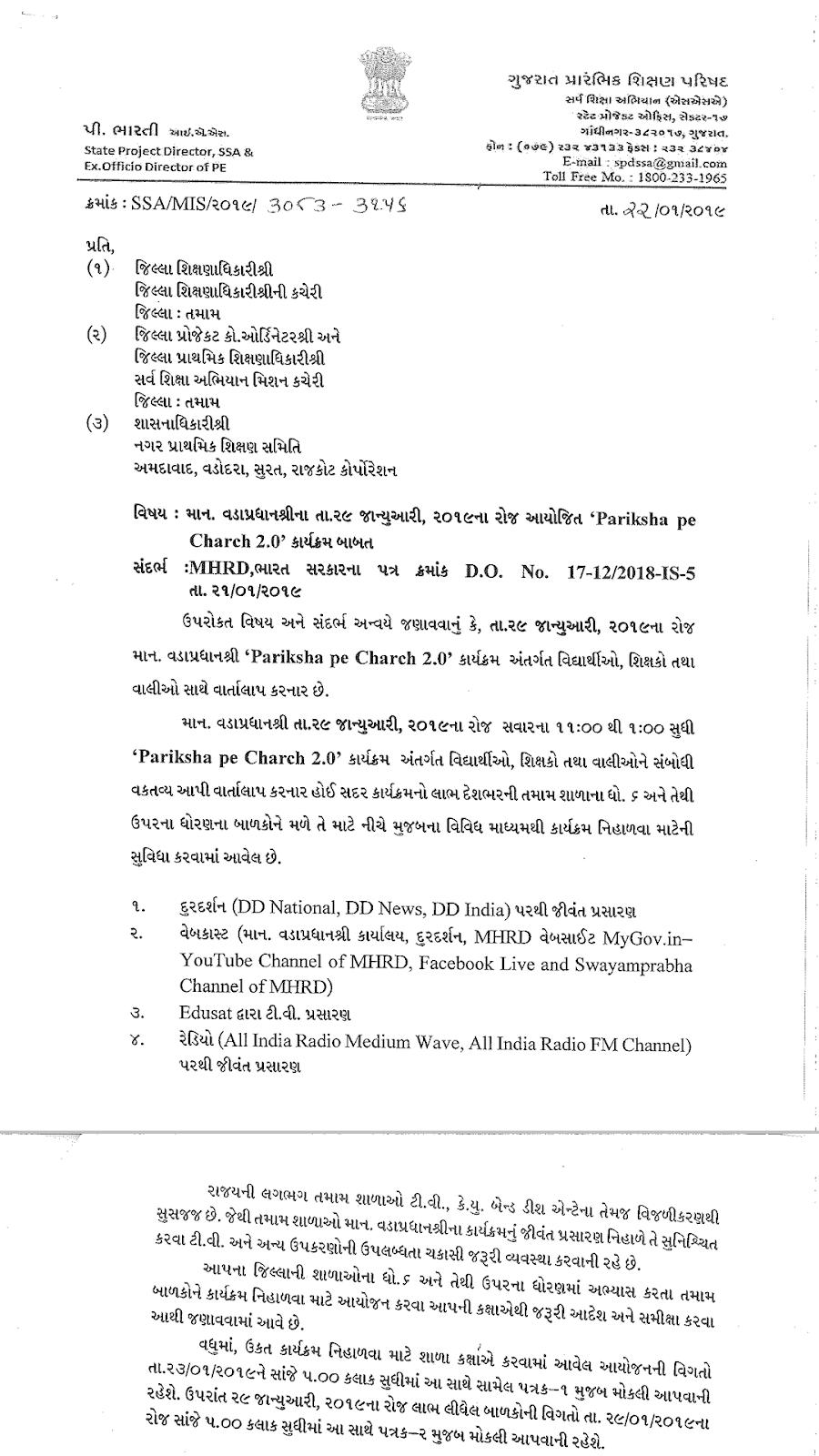 माननीय प्रधानमंत्री श्री का दिनांक-29/1/19 परीक्षा पे चर्चा 2.0 कार्यक्रम निहालने हेतु पत्र