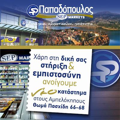 ΓΙΑΝΝΕΝΑ-Νέο SEP Markets Παπαδόπουλος στους Αμπελόκηπους
