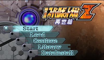 【PSP】第二次超級機器人大戰Z再世篇(第2次スーパーロボット大戰Z:再世篇)!