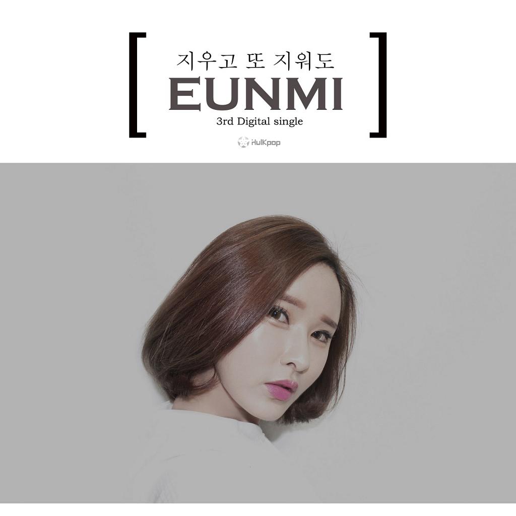 [Single] Eunmi – 지우고 또 지워도