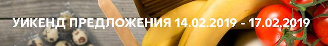 https://www.kaufland.bg/aktualni-predlozheniya/ot-ponedelnik.category=BG190214W.html