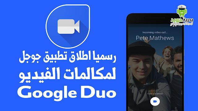 برنامج  Google Duo