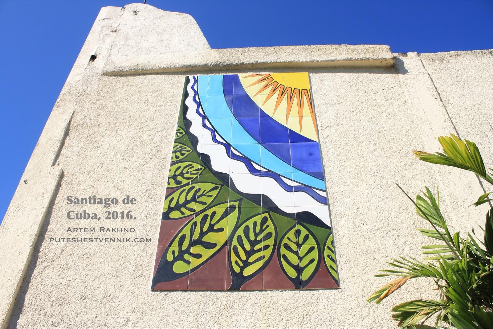 Картина на стене в Сантьяго