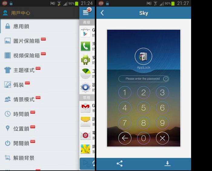 應用鎖 APK-APP推薦下載 2.31.4,Android手機程式鎖(圖形鎖),隱藏相簿照片相片上鎖APP   口袋工場
