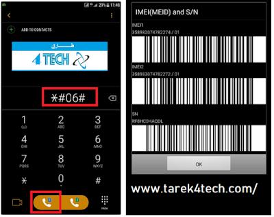 جميع أكواد و رموز هاتف سامسونج جالاكسي Samsung Galaxy J5