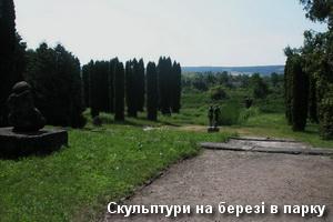 Паркові статуї на березі в Олеську