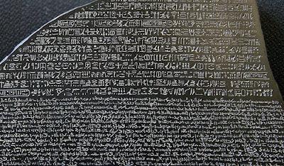 The Compass Rose: The Rosetta Stone