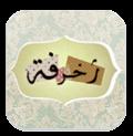 زخرفة نصوص عربية واجنبية