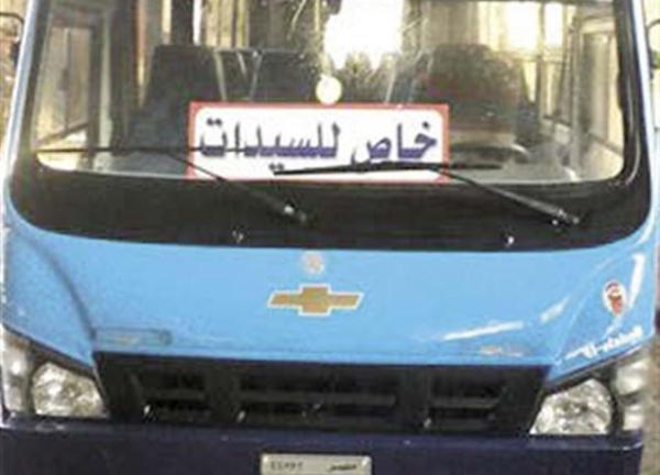 اتوبيس للسيدات في القاهرة, لاول مرة, اتوبس نسائي