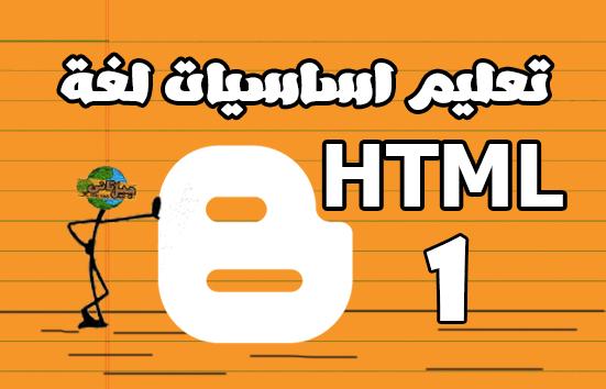اساسيات HTML لتصميم المواقع والتعديل عليها واصلاح اخطاء الاكواد - دورة تصميم مواقع بلوجر - Basics of HTML