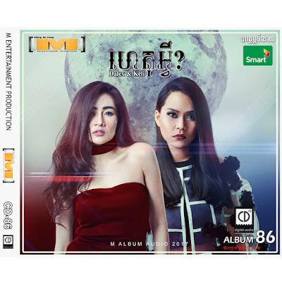 M CD Vol 86