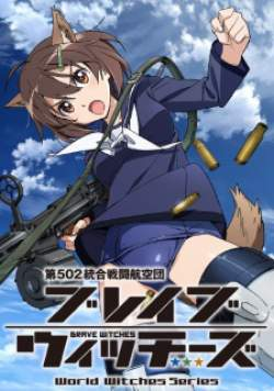Brave Witches 12 Subtitle Indonesia END