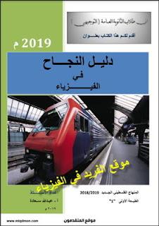 كتاب دليل النجاح في الفيزياء ثاني عشر توجيهي فلسطين 2019 pdf منهاج جديد، ملخص فيزياء 12 توجيهي المنهاج الفلسطيني الجديد 2019، تحميل برابط مباشر مجانا