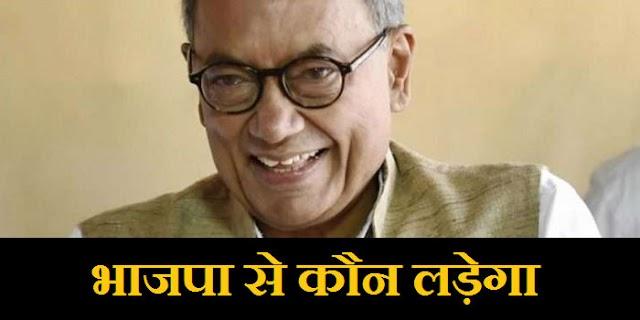 DIGVIJAY SINGH के सामने भाजपा से कौन कितना दमदार | MP NEWS