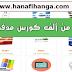 موقع يجمع أكتر من ألف كورس مدفوع للبرمجة مجانا