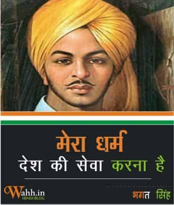 bhagat singh slogan on independence day