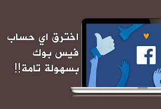 جرب مراقبة حسابات اصدقائك من دون ان تكون هاكر،و اليك 3 طرق مضمونة 100% لتهكير اي حساب فى الفيس بوك