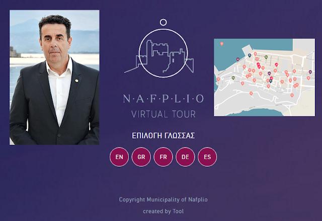Κωστούρος: Νέο σύγχρονο ψηφιακό εργαλείο ξενάγησης στην «Παλιά Πόλη» του Ναυπλίου