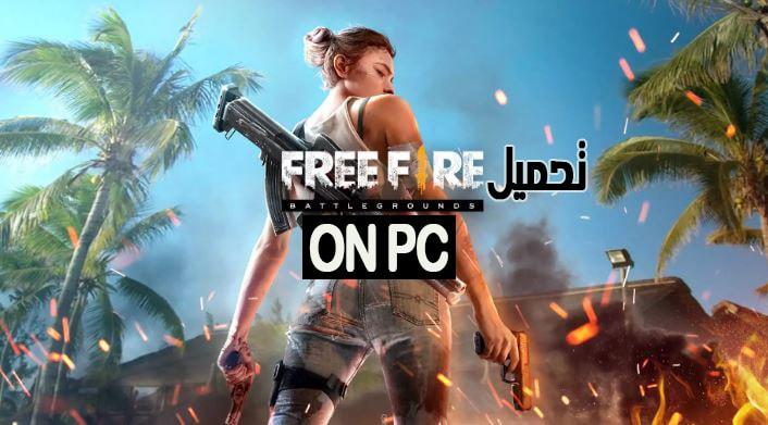 garena free fire تحميل