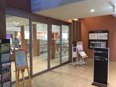 八郎潟町立図書館