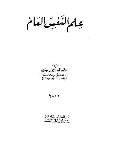 تحميل كتاب علم النفس العام - pdf العيسوي