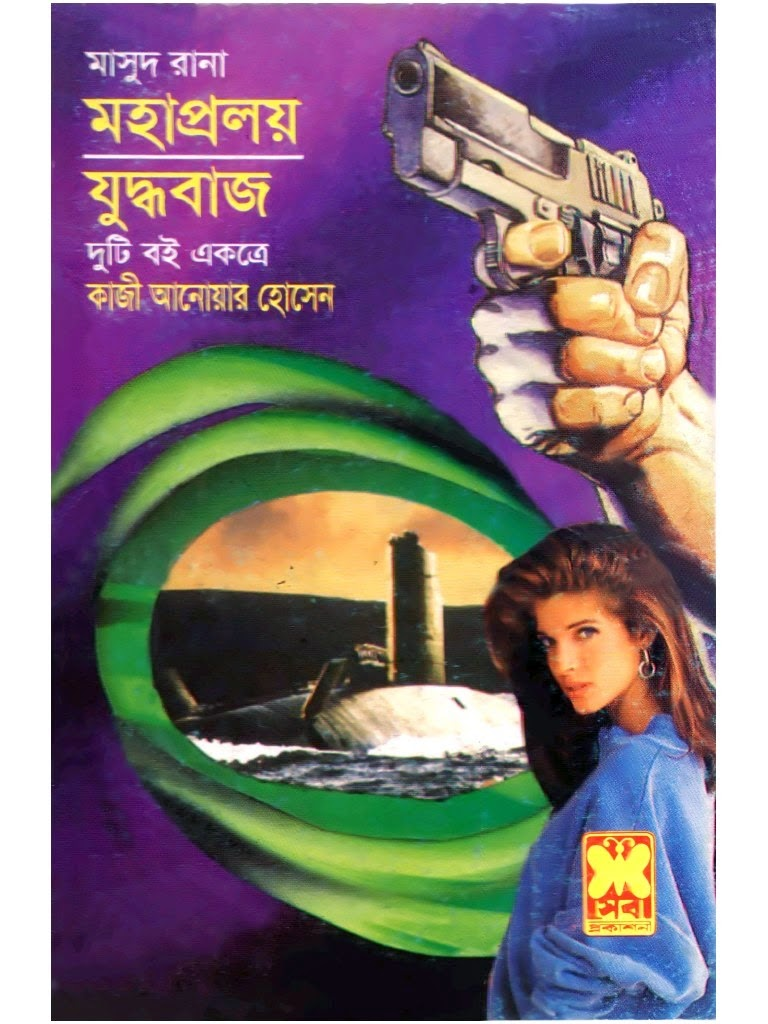 Masud Rana Series Book