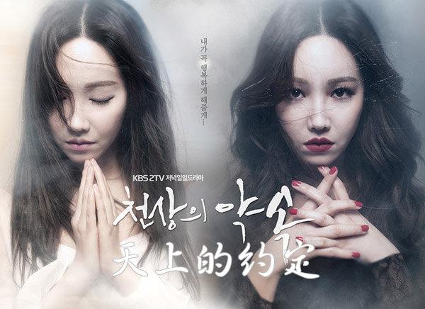 《2016韓劇 天上的約定》國民惡女李幼梨展現雙胞胎演技!!