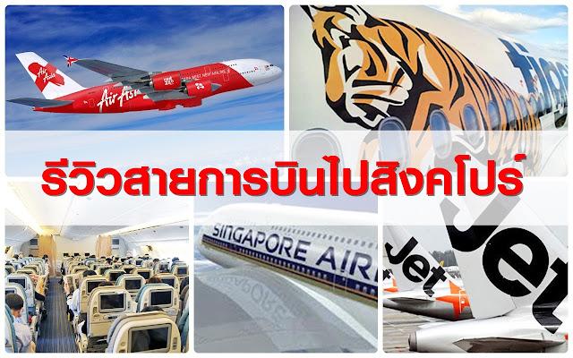 รีวิวสายการบินไปสิงคโปร์