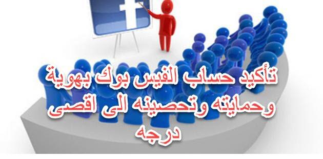 تأكيد هوية فيسبوك,رابط تاكيد الهوية,كيفية تاكيد حسابك,استرجاع صفحة فيس بوك,تعطيل حسابات الفيس بوك