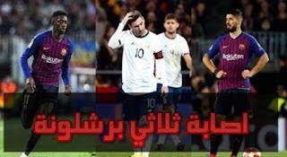 قلق جماهير البارسا بعد إصابة ثلاثي برشلونة سواريز وميسي وديمبلي