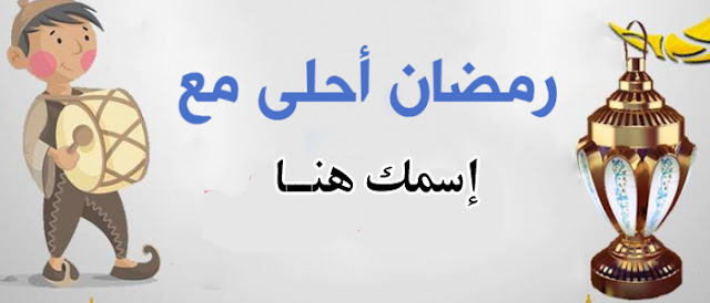 رمضان احلى مع اسمك 2016 ~ اكتب اسمك مع تصميم فوتوشوب فانوس رمضان من تحب مزخرف 1437