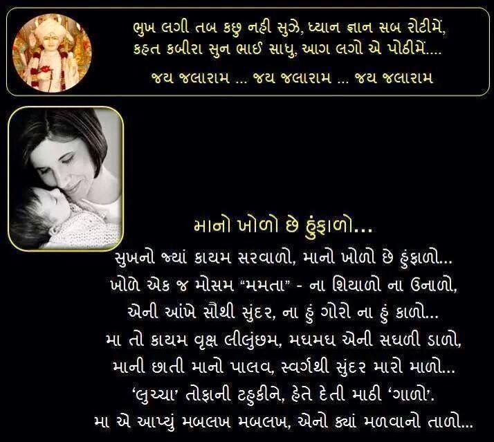 papa in gujarati poem
