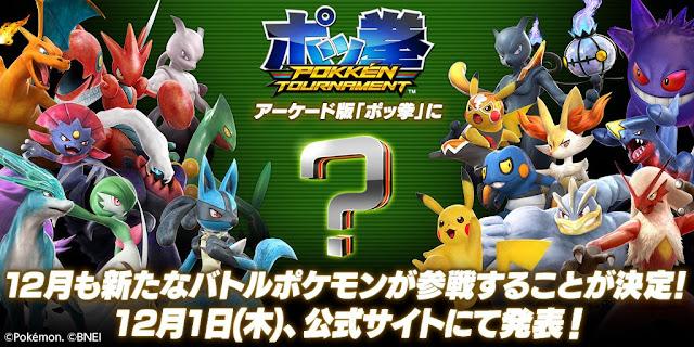 Pokkén Tournament añadirá un nuevo luchador el 1 de diciembre