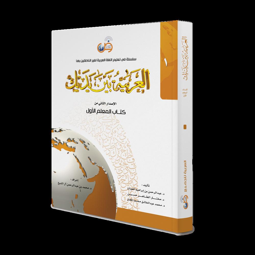 Download Buku Muallim Al Arabiyah Baina Yadaik Gratis Arabic Quantum