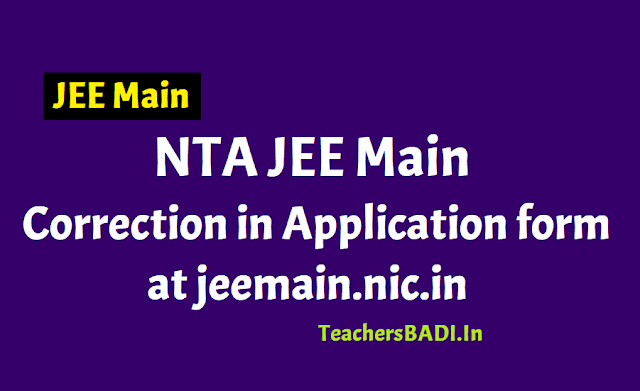 jee main 2019 correction process at jeemain.nic.in(correction in application form),jee main 2019 eligibility criteria,jee main 2019 important dates,jee main 2019 admit cards