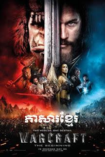 Warcraft ( Khmer Dubbed )